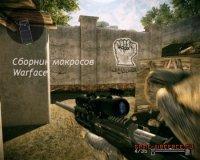 Новый сборник макросов для Warface [X7]