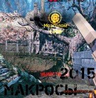 Макросы Warface 2020 на x7 (+ bloody)