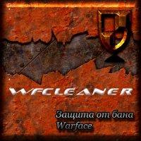 WFCleaner - Защита от бана в Warface
