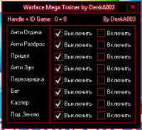 Trainer Warface - трейнер для Варфейс [Без бана]