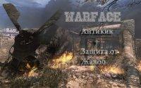 Антижалоба и антикик Warface