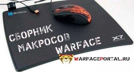 Макросы для Warface x7