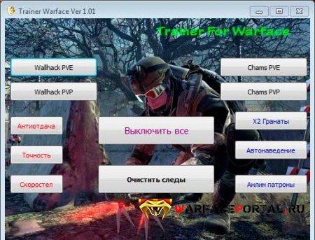 Trainer For Warface - Трейнер для Варфейс