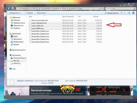 файлы на удаление