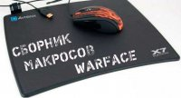 [МЕГА-ПАК] Макросы для Warface (X7)