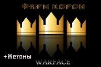 Взлом корон и жетонов Warface