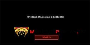 error wf