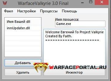 screenshot_inj