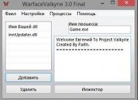 Valkyrie Injector WF 3.0 - инжектор Валькирия для Варфейс