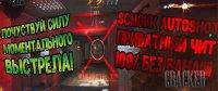 Schokk Autoshot - Приватный автошот Варфейс [Cracked]