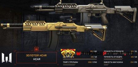 hcar warface