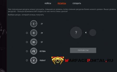 Resource Hack WF