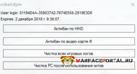 антибан по железу варфейс 2019