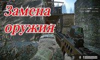 Варфейс Подмена оружия