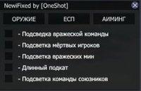 бесплатный чит варфейс