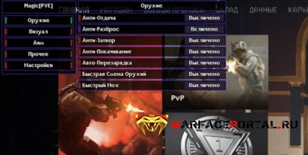 Magic (PVE) WF